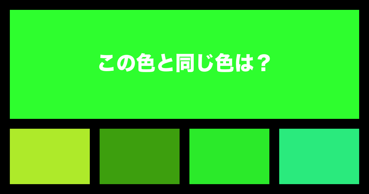 色の識別テスト